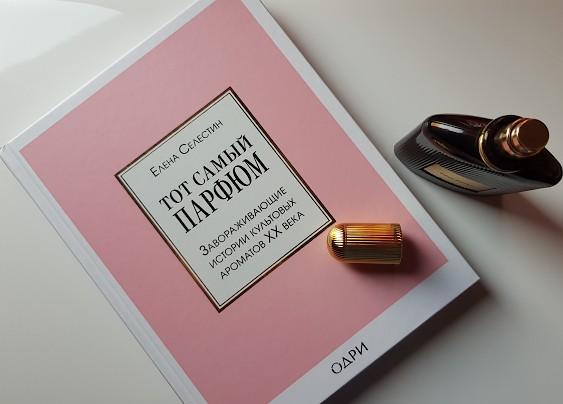 елена селестин тот самый парфюм